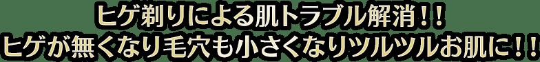 ヒゲ剃りによる肌トラブル解消!!