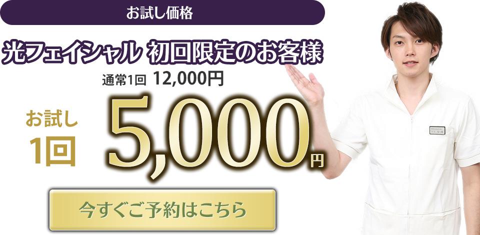光フェイシャル初回限定のお客様 お試し5,000円 今すぐご予約はこちら