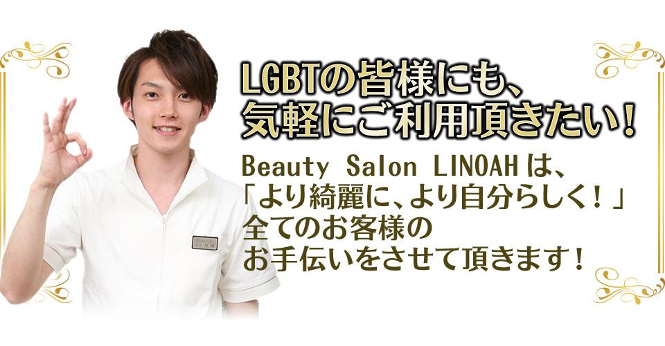 LGBTの皆様にも、気軽にご利用頂きたい!