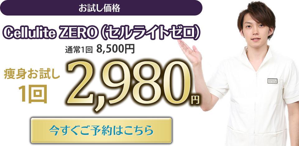Cellulite ZERO(セルライトゼロ)痩身お試し1回¥2,980 今すぐご予約はこちら