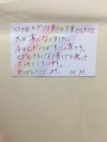 大阪市北区 髭脱毛 M・M様
