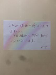 大阪市北区 髭脱毛 K・Y様