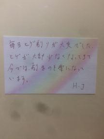 大阪市北区 髭脱毛 H・J様